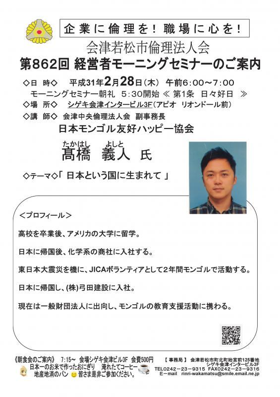 会津 若松 市議会 議員 選挙